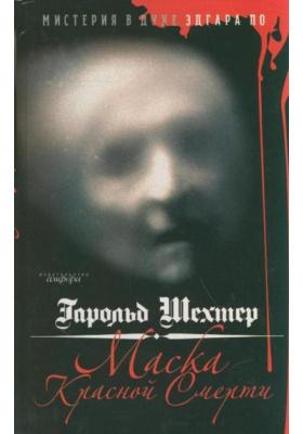 Маска Красной Смерти. Мистерия в духе Эдгара А. По = The Mask of Red Death. An Edgar Allan Poe Mystery : Роман