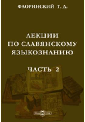 Лекции по славянскому языкознанию(чешский, польский, кашубский, серболужицкий и полабский (вымерший)), Ч. 2. Северо-западные славянские языки