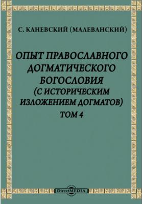 Опыт православного догматического богословия (с историческим изложением догматов). Т. 4