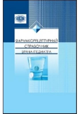 Фармакорецептурный справочник врача-педиатра: справочник
