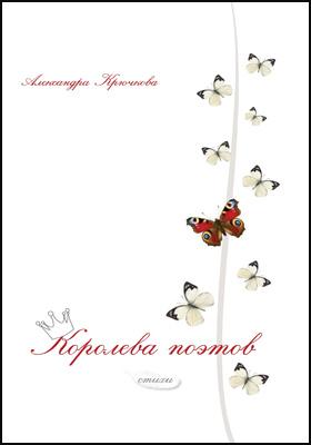 Королева поэтов : стихи: литературно-художественное издание