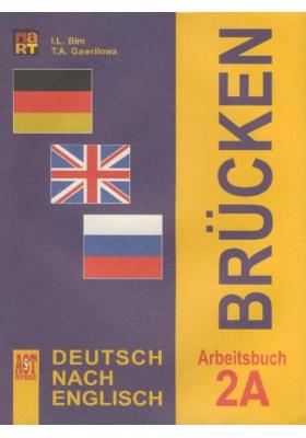 Мосты 2. Рабочая тетрадь 2А к учебнику немецкого языка как второго иностранного на базе английского для 9-10 классов общеобразовательных учреждений : 6-е издание, исправленное