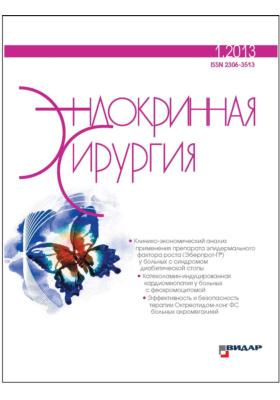 Эндокринная хирургия: журнал. 2013. № 1