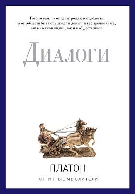 Диалоги: художественная литература