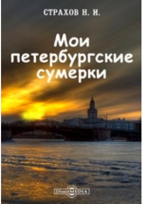 Мои петербургские сумерки: художественная литература, Ч. 2