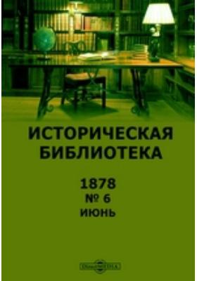 Историческая библиотека: журнал. 1878. № 6, Июнь