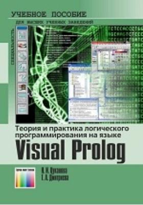 Теория и практика логического программирования на языке Visual Prolog 7: учебное пособие для вузов