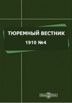 Тюремный вестник: журнал. 1910. № 4. Апрель