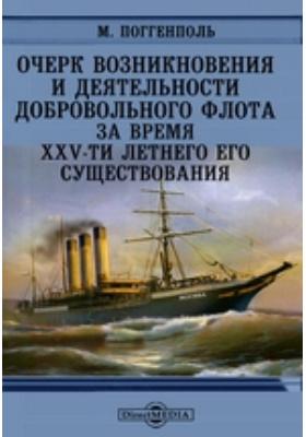 Очерк возникновения и деятельности Добровольного флота за время XXV-ти летнего его существования
