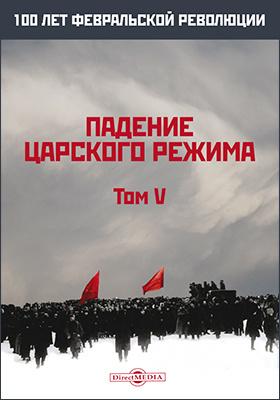 Падение царского режима. Т. 5