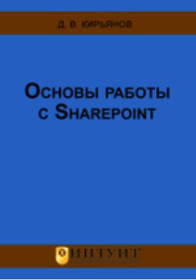 Основы работы с Sharepoint: курс