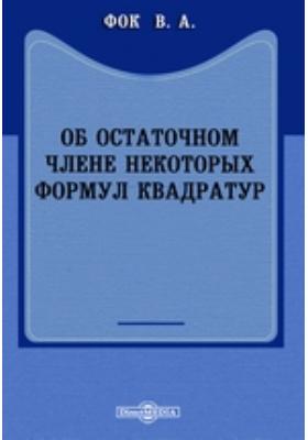 Об остаточном члене некоторых формул квадратур