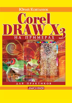 CorelDRAW X3 на примерах: практическое пособие