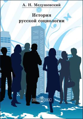 История русской социологии: учебное пособие для вузов
