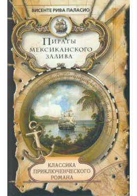 Пираты Мексиканского залива : Роман