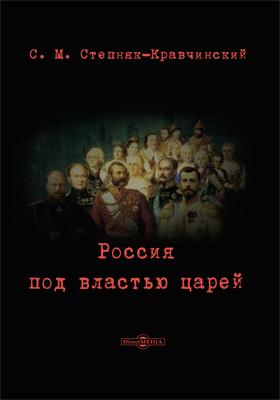 Россия под властью царей: публицистика