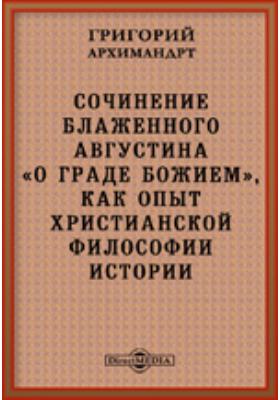 Сочинение Блаженного Августина «О Граде Божием», как опыт христианской философии истории