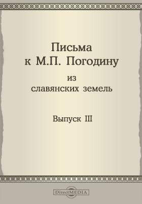 Письма к М. П. Погодину из славянских земель (1835-1861). Вып. 3