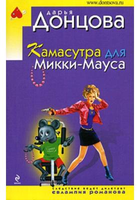 Камасутра для Микки-Мауса : Роман