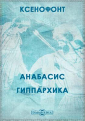 Анабасис. Гиппархика