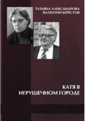 Катя в Игрушечном городе: художественная литература