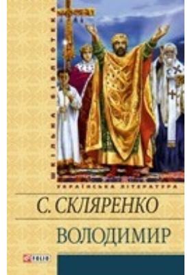 Володимир: роман: художественная литература