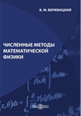 Численные методы математической физики: учебное пособие