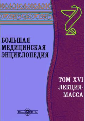 Большая медицинская энциклопедия. Т. XVI. Лекция-Масса