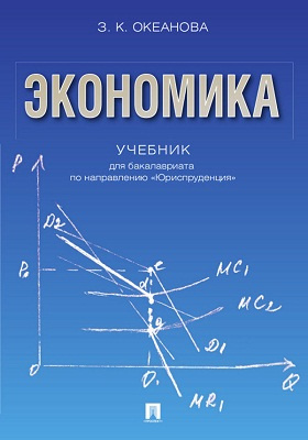 Экономика: учебник