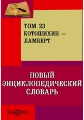 Новый энциклопедический словарь: словарь. Том 23. Котошихин — Ламберт