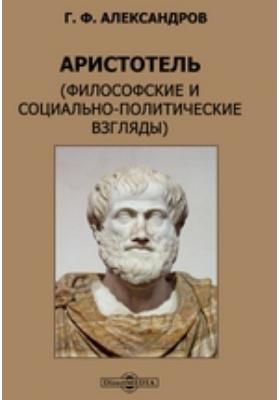 Аристотель : (Философские и социально-политические взгляды): монография