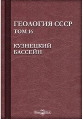 Геология СССР. Т. 16. Кузнецкий бассейн