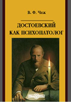 Достоевский как психопатолог