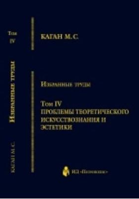 Избранные труды : в VII томах. Том IV. Вопросы эстетики и искусствознания