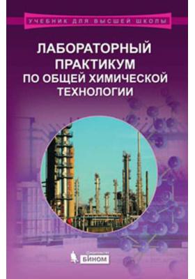 Лабораторный практикум по общей химической технологии: учебное пособие