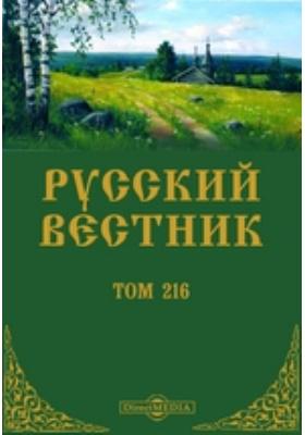 Русский Вестник. 1891. Т. 216, Октябрь