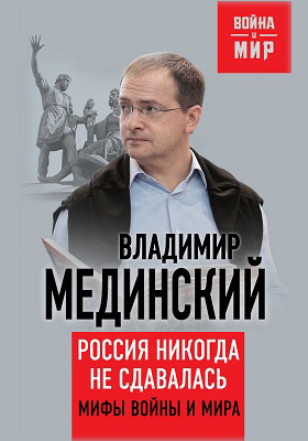 Россия никогда не сдавалась. Мифы войны и мира: публицистика