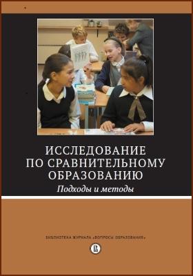 Исследование по сравнительному образованию : подходы и методы: монография