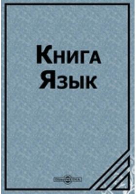 Книга Язык