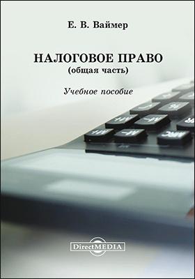 Налоговое право (общая часть): учебное пособие