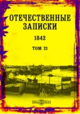 Отечественные записки: журнал. 1842. Т. 21
