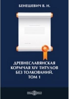 Древнеславянская кормчая XIV титулов без толкований. Т. 1