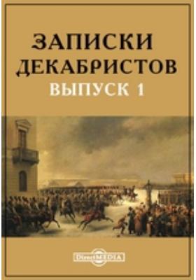 Записки декабристов. Вып. 1. Записки Ивана Дмитриевича Якушкина