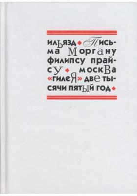Письма Моргану Филипсу Прайсу