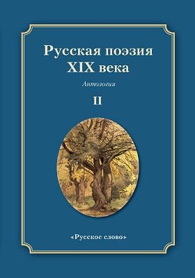 Русская поэзия XIX век : антология: художественная литература. В 2 т. 2