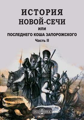 История Новой-Сечи или Последнего Коша Запорожского: научно-популярное издание, Ч. 2