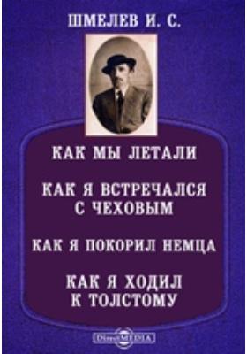 Как мы летали. Как я встречался с Чеховым. Как я покорил немца. Как я ...