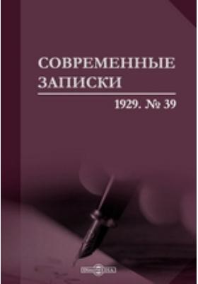 Современные записки: журнал. 1929. № 39