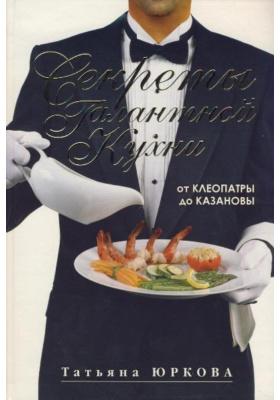 Секреты галантной кухни от Клеопатры до Казановы