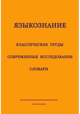 Общий курс русской грамматики: монография